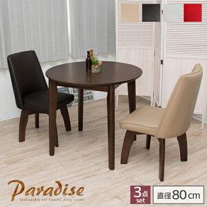 ダイニングセット 3点 パラダイス 80 ブラウン 丸テーブル ダイニングテーブルセット 3点セット 回転椅子 円形 丸 丸型 カフェテーブルセット カフェ風 木製 2人 2人用 二人 80cm おしゃれ 送料