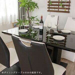 設置代無料ダイニングテーブル 150 ブラックテーブル 黒 モノトーン