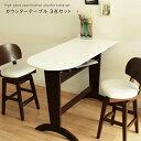 カウンターテーブル 3点セット 幅120cm 北欧風 コーヒーテーブル カフェテーブル ダイニングテーブルセット 棚 収納 回転椅子 1人暮らし 木製 高級感 ハイグロス 人気 コンパクト オシャレ おしゃれ 送料無料 gkw
