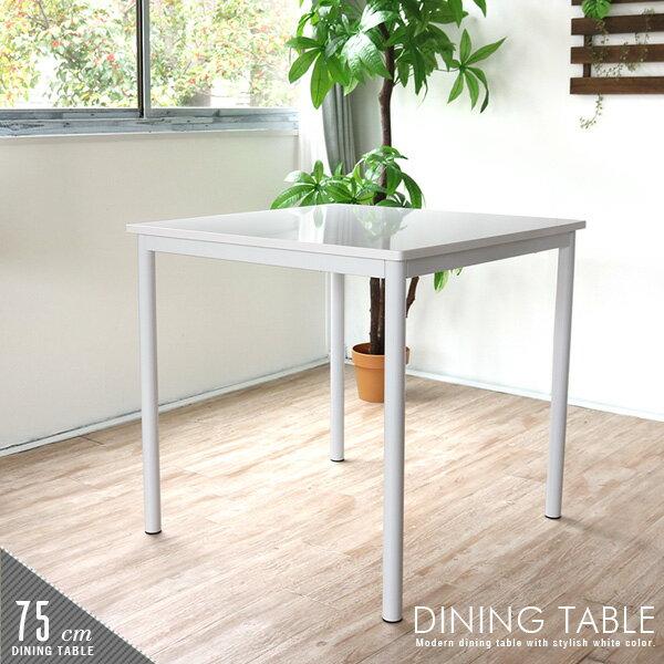 ダイニングテーブル 75 白 ホワイト 2人用 2人掛け 二人用 鏡面 正方形 ダイニング用 テーブル コンパクト 小さい 小さめ 薄型 スリム シンプル モダン おしゃれ かわいい 人気 おすすめ