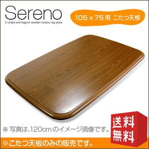 セレーノ テーブル シンプル おしゃれ