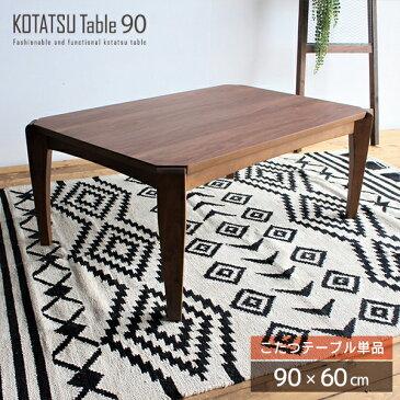 こたつテーブル 90 長方形 単品 こたつ本体 コタツテーブル コタツ 炬燵 こたつ 家具調こたつ 薄型 北欧風 レトロ アンティーク 木製 節電 一人暮らし 二人暮らし コンパクト 小さい 秋 おしゃれ 送料無料