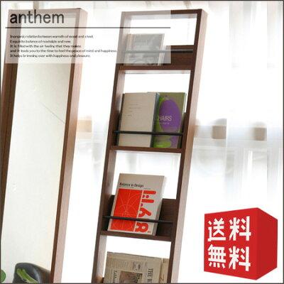 マガジンラック anthem アンセム ANR-2395 | 【代引不可】 5段 北欧 マガジ…