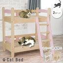 木製 猫ベッド 2段 ネコベッド 二段ベッド 2段ベッド ねこベッド 猫用ベッド 木製ベッド 猫家具 ネコ家...