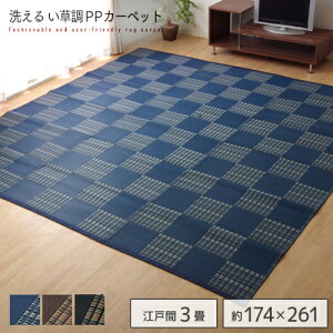 洗えるPPカーペット『ウィード』江戸間3畳約174×261cm長方形日本製純国産水拭き水洗いブラウンブラックござゴザモダン和おすすめおしゃれ送料無料