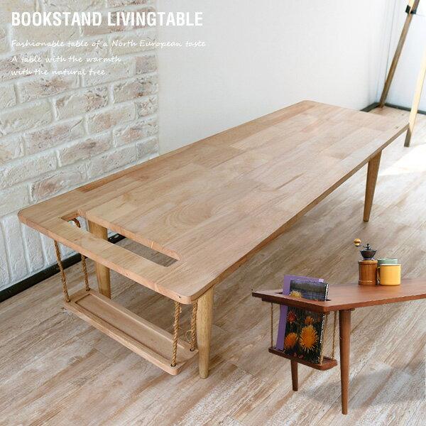 センターテーブル 北欧風 B マガジンラック付き 木製 天然木 無垢 ナチュラル ブラウン 幅120cm デザイナーズテイスト リビングテーブル 一人暮らし おしゃれ かわいい 可愛い 人気 おすすめ