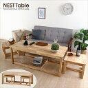 ネストテーブル センターテーブル 北欧風 無垢材 木製 幅120cm 天然木 ナチュラル 伸縮 収納 リビングテーブル 入れ子式 サイドテーブル ミニスツール テーブル 椅子 セット おしゃれ