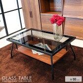 ガラステーブル エリアス | センターテーブル ガラス ブラック フレーム アイアン ディスプレイ 90cm 高級感 モダン ウォールナット 北欧 ローテーブル おしゃれ 送料無料