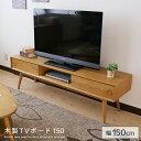 木製TVボード 150 アンティーク風 幅150 奥行40 テレビボード テレビ台 TV台 スライド扉 リビングボード 収納 北欧風 カントリー風 ナチュラル リビング 人気 シンプル おしゃれ gkw