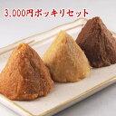 3種類のお味噌を選べる3,000円ポッキリセット 信州味噌