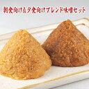 朝食向け&夕食向けブレンド味噌セット 1.1kg 3,000