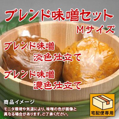 ブレンド味噌セットMサイズ