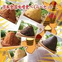 日本全国味噌食べくらべセット・Lサイズ 北海道味噌 越後味噌...