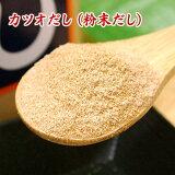 カツオだし(粉末だし) 180g 鰹粉末出汁