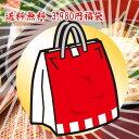 秋のグルメ福袋 3,980円 送料無料 選べる5種の味噌&6種類のシークレット商品の福袋