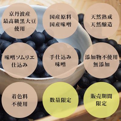京丹波黒大豆味噌