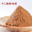 十二雑穀味噌 450g 天然醸造 粒味噌 赤味噌 食品 調味料 みそ 雑穀味噌 数量限定 期間限定
