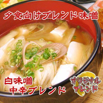 [夕食向けブレンド味噌 400g]季節の野菜をタップリと、具材たっぷりで優しい味のお味噌汁を召上...