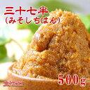【特製合わせ味噌 三十七半(みそしちはん) 500g】赤味噌・中辛粒・合わせ味噌日本全国の蔵元…