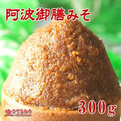 【阿波御膳みそ】赤味噌・すっきり甘口つぶ。大正九年創業の味噌蔵。香り・コク・うま味のバランスがよい味噌。