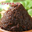 江戸甘味噌 5kg 甘みそ 米みそ 米麹ミソ なめみそ 東京都地域特産品 食品 調味料 みそ 赤みそ