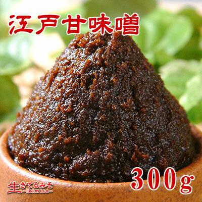 【江戸甘味噌300g】赤味噌・甘口漉し・江戸生まれ・江戸甘米味噌。江戸の町民文化が育んだ伝統のお味噌です。麹たっぷりコク深い甘味と香りが特徴のお味噌です。サバの味噌煮をはじめ魚介の土手鍋や味噌ディップなどの料理や合わせ味噌でのお味噌汁にオススメです。