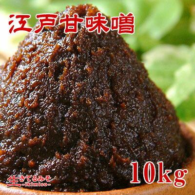 大豆の香りとこうじの甘み!独特な風味の甘口味噌!『江戸甘味噌』