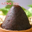 【ネコポス可】 八丁味噌 300g 食品 調味料 みそ 豆みそ 中辛口味噌 赤味噌 こし味噌 天然醸造 赤だし味噌