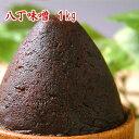 八丁味噌 1kg たっぷり使える1kg 食品 調味料 みそ 豆みそ 赤味噌 赤出汁味噌 中辛口味噌