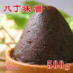 八丁味噌 500g 赤味噌 豆味噌 中辛口味噌 天然醸造 漉し味噌 赤だし味噌