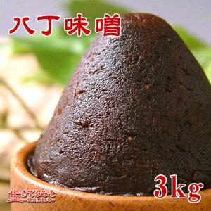 【八丁赤味噌3kg】その昔、岡崎城から八町(約870m)の距離にあったと言われる八丁味噌発祥の地。...