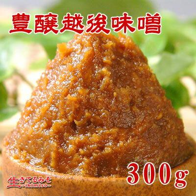 【豊醸越後味噌300g】赤味噌・甘口粒麹・長熟極上米みそ。生き味噌で最も贅沢な長熟極上味噌です。珍しく新潟産のもち米麹を使用。無圧・長熟、昔ながらの製法で仕込んだ芳醇なお味噌です。出汁に溶くと麹の粒が開花するように広がる華やかなお味噌です。