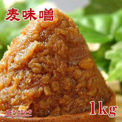 独特の「麦麹(むぎこうじ)」を使ったお味噌『麦みそ』