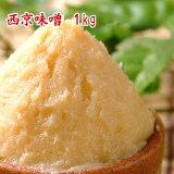 西京味噌 1kg 米味噌 白味噌 甘口味噌 麹味噌