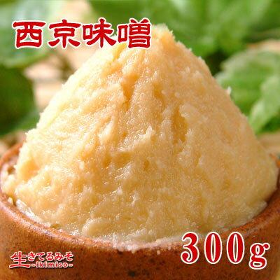 【西京味噌300g】白味噌・甘口漉し・コク深まろやか・関西風お雑煮に。牛・豚・若鶏の西京焼きや、鯖(さば)の味噌煮、鰆やメロの西京漬けなど料理向けのお味噌です。京都の銘水で仕込んだ風雅なコクが特徴です。田楽や味噌鍋にもオススメです。