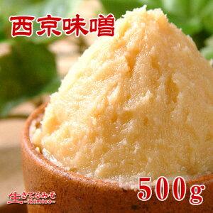 【西京味噌500g】京都のお正月、丸餅を入れたお雑煮。大根・鶏肉・里芋・人参のはんなりお味噌...