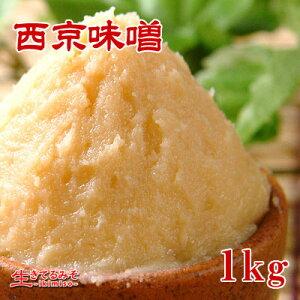 【西京味噌1kg】麹をたっぷり使った京都産の上品な甘口味噌です。風雅な芳香とキメの細かさが特...