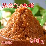 【クロネコDM便可】 仙台こし味噌 300g 辛口味噌 赤味噌 こし味噌 米味噌