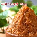 仙台こし味噌 500g 辛口味噌 漉し味噌 米味噌 食品 調味料 みそ 赤みそ