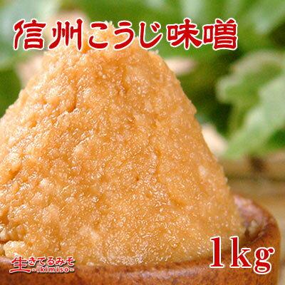 味噌王国、信州で作られた、すっきりまろやかな信州こうじ味噌!