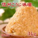 【信州みそ 3kg】日本一の味噌どころ長野県の澄んだ空気と天然水に育まれた信州みそです。南アルプスの厳しい自然の元で醸造されました。少し麹が残る粒タイプの信州みそ。【信州こうじ味噌 3kg】白味噌・甘口つぶ・コク深まろやか調理し易いおみそでお味噌汁の作り方もカンタン。信州味噌らしいまろやかな甘口が特徴です。野菜や根菜類のお味噌汁に向いています。信州みそファンや合わせ味噌をされるかたにオススメの信州みそです。