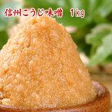 信州こうじ味噌 1kg 「生き味噌1番人気」の甘口白味噌 たっぷり使える1kg 米みそ 白味噌 甘口味噌 麹味噌 つぶ味噌 食品 調味料 みそ 白みそ