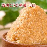 信州こうじ味噌 3kg 米味噌 白味噌 甘口味噌 麹味噌 食品 調味料 みそ 白みそ