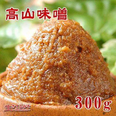 【高山味噌300g】赤味噌・甘口粒麹・飛騨高山一年熟成極上米みそ。百余年に及ぶ蔵元で伝統の醸造方法を少しも変えずに作り続けられる逸品中の逸品です!北アルプスの空気と水、さらに百年を越える「蔵付き」の精が伝統の木桶の中で1年かけてお味噌を熟成します。