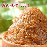 高山味噌 500g 赤味噌 米味噌 糀味噌 粒味噌 甘口味噌
