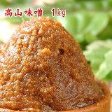 高山味噌 1kg 米味噌 麹味噌 甘口味噌 赤味噌 食品 調味料 みそ 粒みそ 味噌汁
