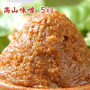 【送料216円】【smtb-t】 高山味噌 5kg クール便 甘口みそ 赤みそ 米みそ 麹みそ 食品 調味料 みそ 粒みそ 味噌汁