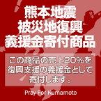 【熊本地震義援金・復興支援】「味噌 お試しセットDX/義援金寄付」このお試しセットの売上の20%を日本赤十字社を通じ、熊本、大分をはじめとする九州震災の復興支援義援金と致します。[被災地復興応援義援金寄付商品]【メール便】【クロネコDM便専用】
