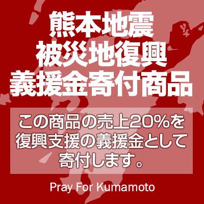 【熊本地震被災地復興応援義援金寄付商】お味噌6種類お試しDX