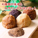 4種類のお味噌と天然出汁お試しセット 1,000円 信州味噌